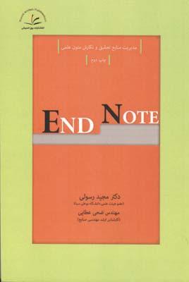 مديريت منابع تحقيق و نگارش متون علمي endnote (رسولي) روز انديش