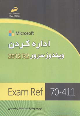 اداره كردن ويندوز سرور 2012r2 (طه حسن) ديباگران