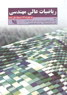رياضيات عالي مهندسي (دولتشاهي پيروز) گوتنبرگ