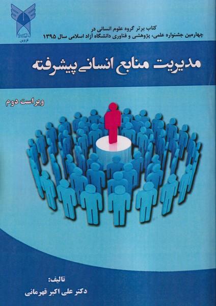 مديريت منابع انساني پيشرفته (قهرماني) دانشگاه آزاد قزوين