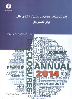 نشريه 203 پذيرش استانداردهاي بين المللي گزارشگري مالي (سازمان حسابرسي)