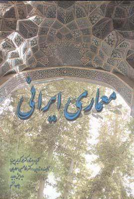 معماری ایرانی (پیرنیا) معماریان