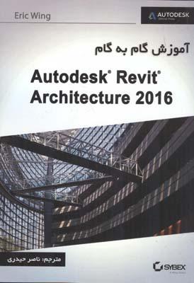 آموزش گام به گام autodesk revit architeure 2016 اريك(حيدري) آدينه