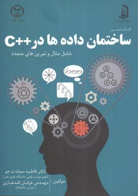 ساختمان داده ها در ++c (سعادت جو) جهاد دانشگاهي