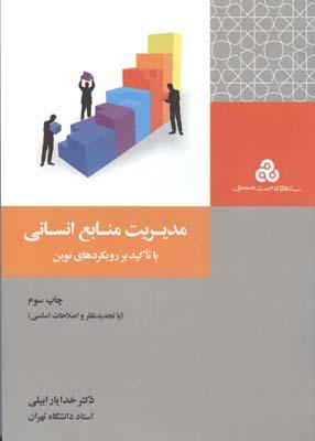 مدیریت منابع انسانی با تاکید بر رویکردهای نوین (ابیلی) سازمان مدیریت صنعتی