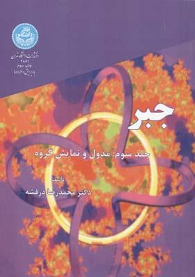 جبر 3: مدول و نمايش گروه (درفشه) دانشگاه تهران