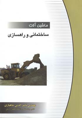 ماشين آلات ساختماني راهسازي جلد 1 (شاهبازي) ياوريان