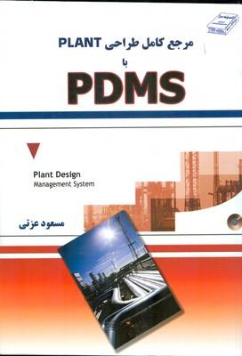 مرجع كامل طراحي plant با pdms (عزتي) انديشه سرا
