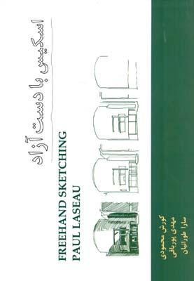 اسكيس با دست آزاد (محمودي) شهر آب