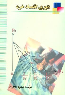 تئوري اقتصاد خرد (جعفري) مهديس
