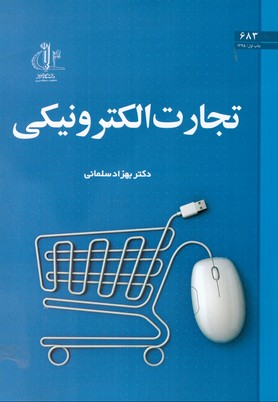 تجارت الكترونيكي (سلماني) دانشگاه تبريز