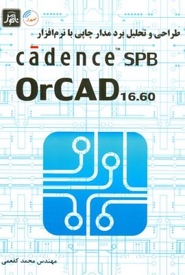 طراحي و تحليل برد مدار چاپي با نرم افزار cadence spb orcad (كفعمي) ناقوس