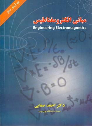 مبانی الکترومغناطیس (صفایی) شیخ بهایی