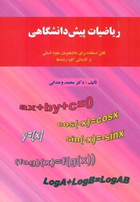 رياضيات پيش دانشگاهي (وحداني) نور علم