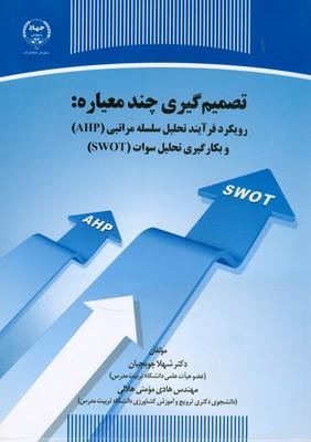 تصميم گيري چند معياره (چوبچيان) جهاد دانشگاهي