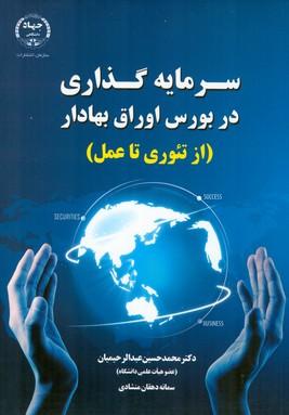 سرمايه گذاري در بورس اوراق بهادار (از تئوري تا عمل) (عبدالرحيميان) جهاد دانشگاهي