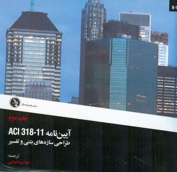آيين نامه ACI 318-11 طراحي سازه هاي بتني و تفسير (داود نبي) علم عمران