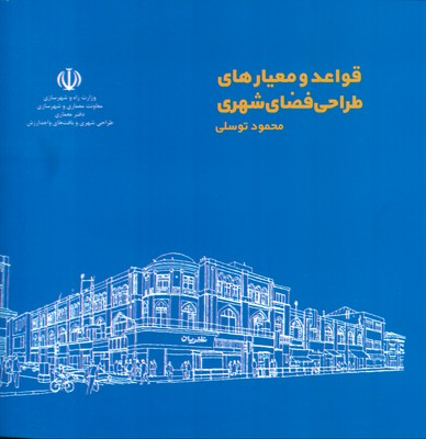 قواعد و معيارهاي طراحي فضاي شهري (توسلي) دانشگاه تهران