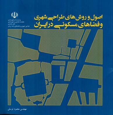 اصول و روش هاي طراحي شهري و فضاهاي مسكوني در ايران (توسلي) دانشگاه تهران