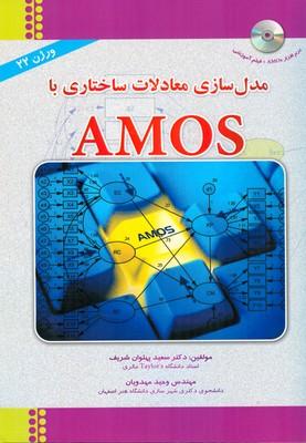مدل سازي معادلات ساختاري با amos (پهلوان) بيشه