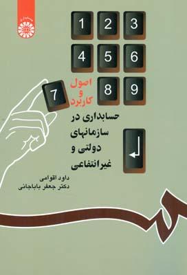 اصول و كاربرد حسابداري در سازمانهاي دولتي و غيرانتفاعي (اقوامي) سمت