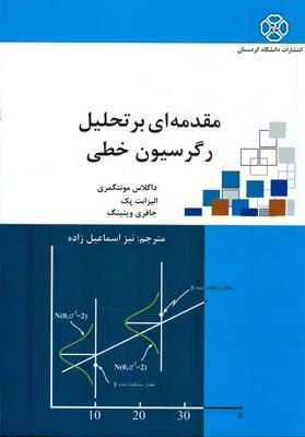 مقدمه اي بر تحليل رگرسيون خطي مونتگمري (اسماعيل زاده) دانشگاه كردستان