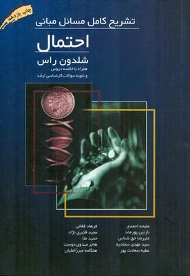 تشريح مسائل مباني احتمال راس (احمدي) دانش پژوهان