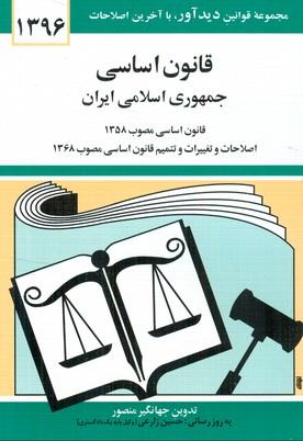 قانون اساسي جمهوري اسلامي ايران 1395 (منصور) دوران