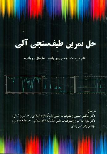 حل تمرين طيف سنجي آلي فارست (عليپور) علمي فرهنگي معصومي