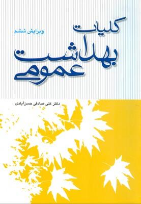 كليات بهداشت عمومي (صادقي حسن آبادي) گپ