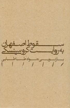سقوط اصفهان به روايت كروسينسكي (طباطبايي) مينوي خرد
