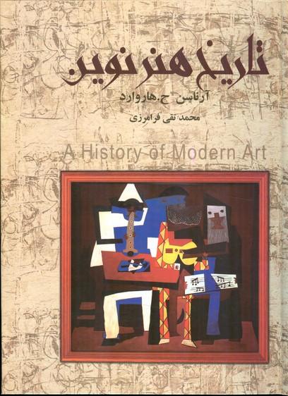 تاريخ هنر نوين هاروارد (فرامرزي) نگارستان كتاب