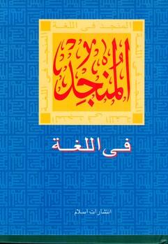 المنجد في اللغة (معلوف) اسلام