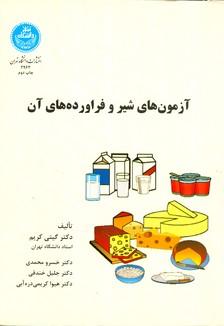 آزمون هاي شير و فراورده هاي آن (كريم) دانشگاه تهران