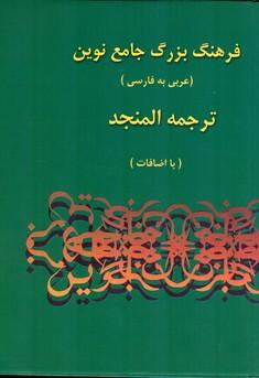 فرهنگ بزرگ جامع نوين عربي به فارسي دوره 2 جلدي (المنجد) اسلام