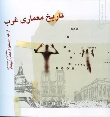 تاريخ معماري غرب (مسعود) خاك