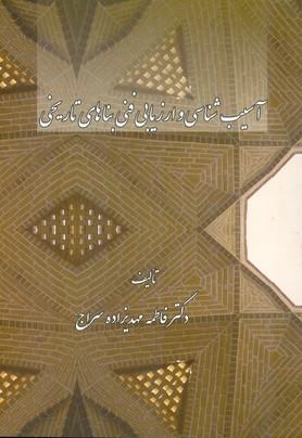 آسيب شناسي در ارزيابي فني بناهاي تاريخي (مهديزاده سرج) علم و صنعت