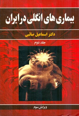 بيماري هاي انگلي در ايران جلد 2 (صائبي) آييژ