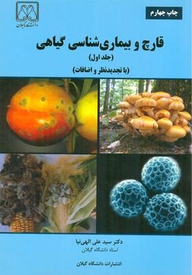 قارچ و بيماري شناسي گياهي جلد 1 (الهي نيا) دانشگاه گيلان