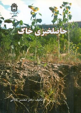 حاصلخيزي خاك (جلالي) بوعلي سينا