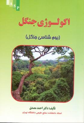 اكولوژي جنگل (مصدق) علم كشاورزي