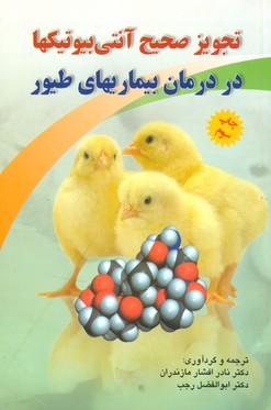 تجويز صحيح آنتي بيوتيكها در درمان بيماريهاي طيور (افشار مازندران) نوربخش
