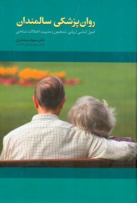 روان پزشكي سالمندان (سمندري) آريا