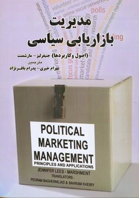 مديريت بازاريابي سياسي ليز (خيري) بهمن برنا