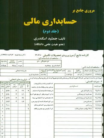مروري جامع بر حسابداري مالي جلد 2 (اسكندري) فرشيد
