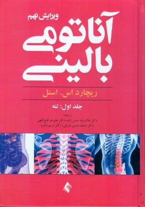 آناتومي باليني جلد 1 اسنل (حسن زاده) ارجمند