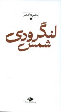مجموعه اشعار شمس لنگرودي نگاه