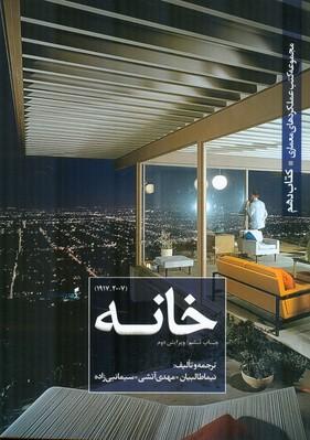 مجموعه كتب عملكرد معماري كتاب دهم خانه (طالبيان) كسري