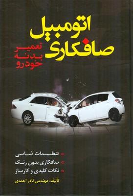 صافكاري اتومبيل (احمدي) كوله پشتي