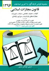 قانون مجازات اسلامي (منصور) ديدار